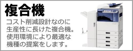 複合機〔コピー・FAX〕