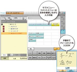 FScompass 画面