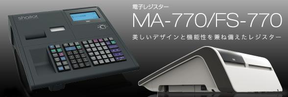 東芝テックレジスター MA-770/FS-770