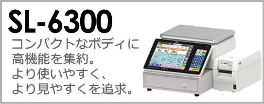 東芝テックラベルプリンター SL-6300