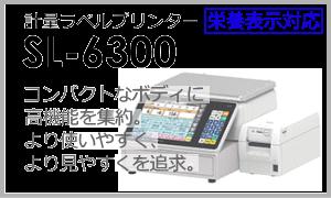 栄養表示対応 計量ラベルプリンター SL-6300