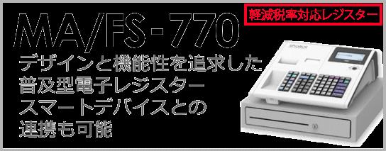 軽減税率対応レジスター MA-770/FS-770